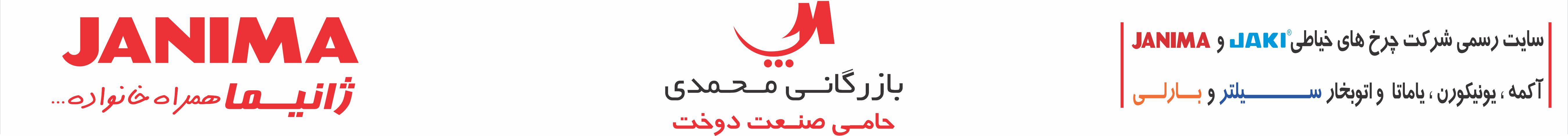 بازرگانی محمدی/فروشگاه جکی و ژانیما